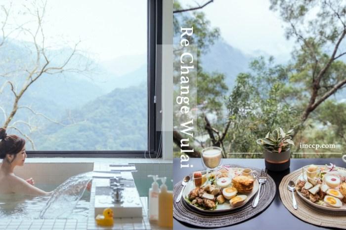 烏來旅晨純白大理石色系質感湯屋、冷熱雙池+無邊際景觀窗。烏來最棒風景view