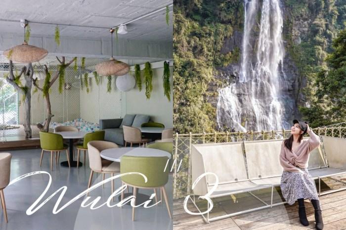 烏來瀑布3號。大片玻璃窗+球池遊戲區的網美親子景觀餐廳