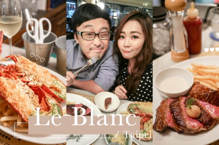 台北高CP值牛排龍蝦專賣米其林餐盤推薦 Le Blanc 樂邦。波士頓活龍蝦+10盎司Prime肋眼牛排