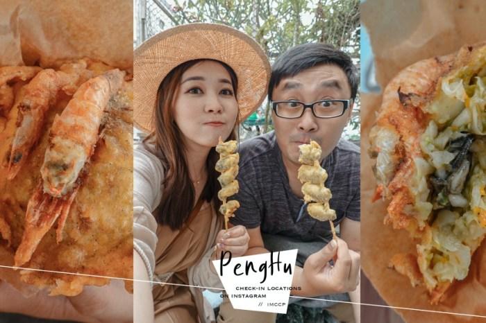 超人氣銅板小吃:澎湖回家炸粿。必點狗蝦雙拼炸粿、炸牡蠣/蚵仔酥、韭香鮮蚵卷