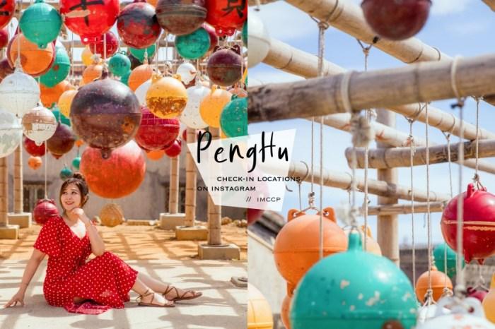 (2021最新版)澎湖IG打卡景點:南寮村古厝彩色浮球。當地漁民的生活藝術