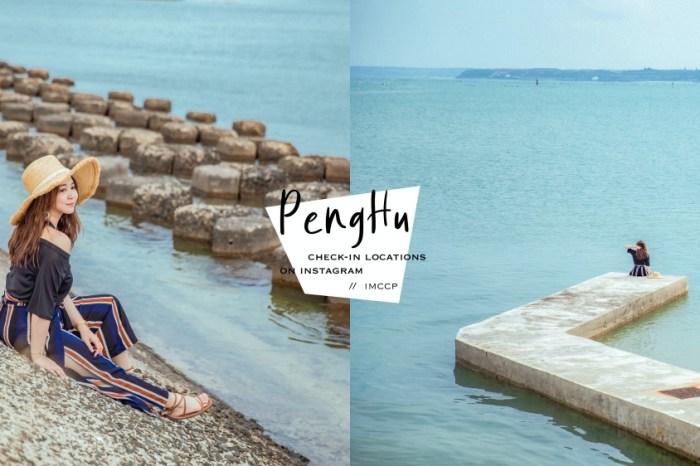 澎湖最新打卡景點:橫礁沙灘。迷你天堂路~無人秘境超好拍