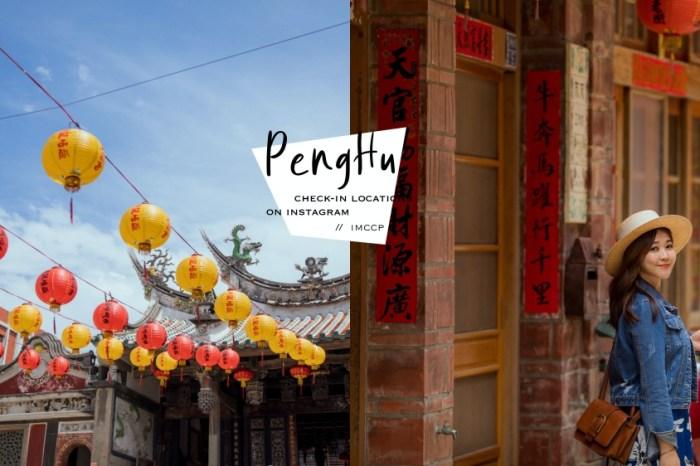 澎湖馬公市區景點漫遊:中央老街、天后宮、四眼井
