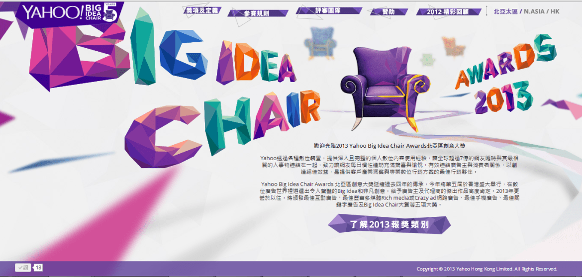 2013 Yahoo Big Idea Chair Awards 北亞區創意大獎