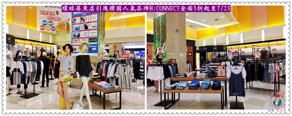 20170707a(生活情報)-環球屏東店引進韓國人氣品牌HCONNECT全面5折起至0723-01
