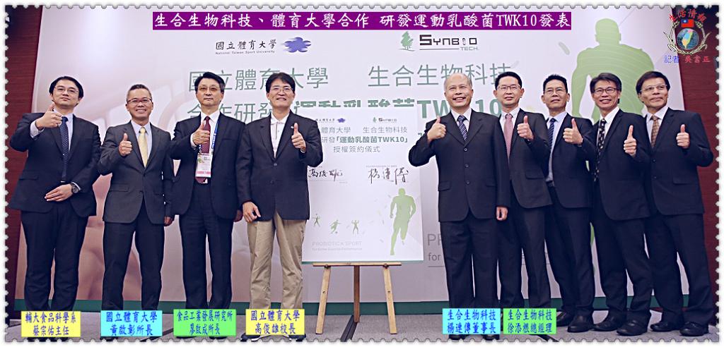 20170709a(生活情報)-生合生物科技、體育大學合作-研發運動乳酸菌TWK10發表01