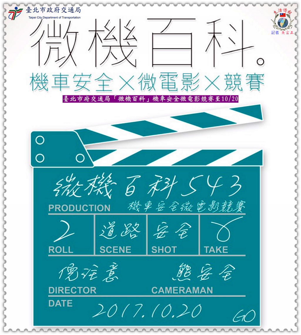 20170710c(生活情報)-臺北市府交通局「微機百科」機車安全微電影競賽至1020-2