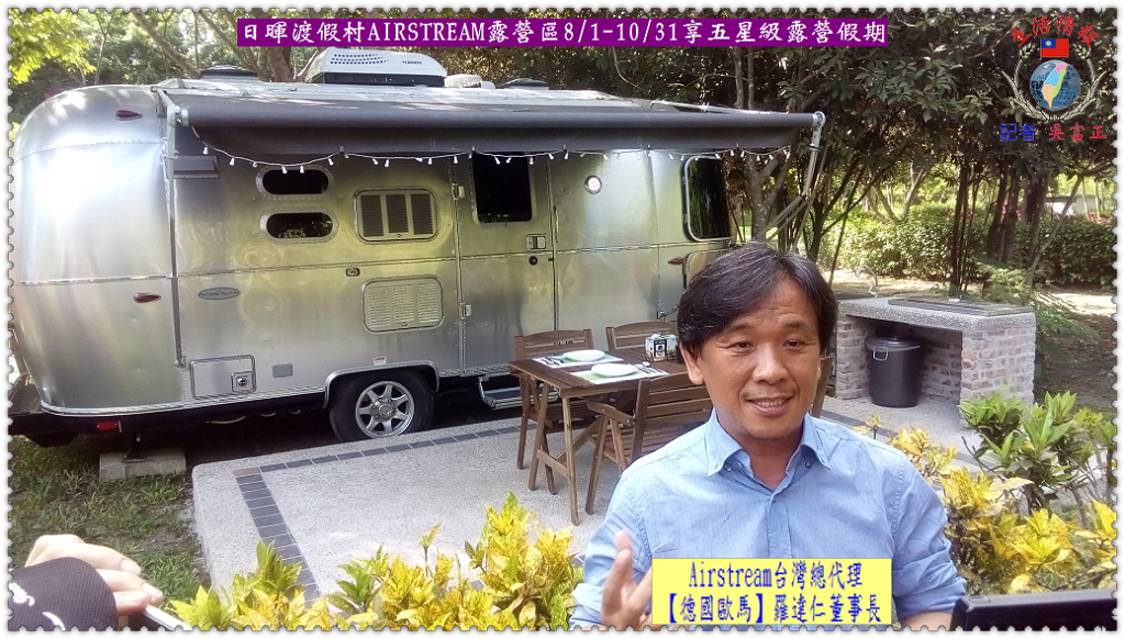 20170714a(生活情報)-日暉渡假村AIRSTREAM露營區0801-1031享五星級露營假期03