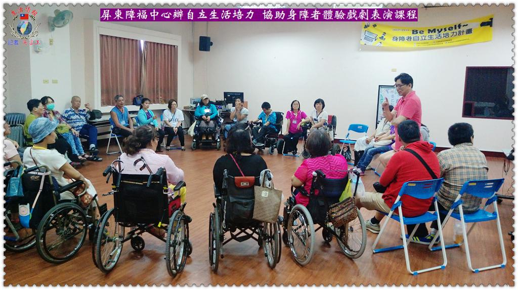 20170716d(生活情報)-屏東障福中心辦自立生活培力-協助身障者體驗戲劇表演課程01