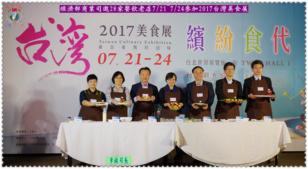 20170718a(生活情報)-經濟部商業司邀28家餐飲老店0721~0724參加2017台灣美食展02