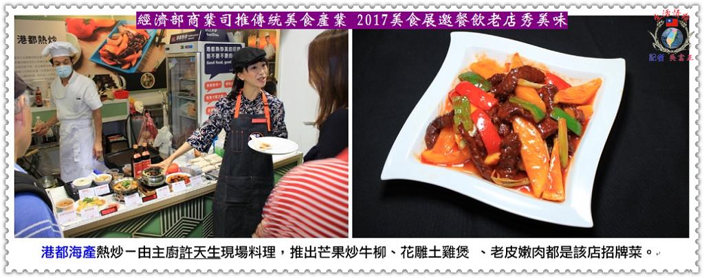 20170724b(生活情報)-經濟部商業司為活絡美食產業-2017美食展邀餐飲老店秀美味01