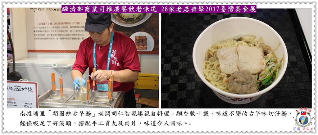 20170724c(生活情報)-經濟部商業司推廣餐飲老味道-28家老店齊聚2017臺灣美食展02
