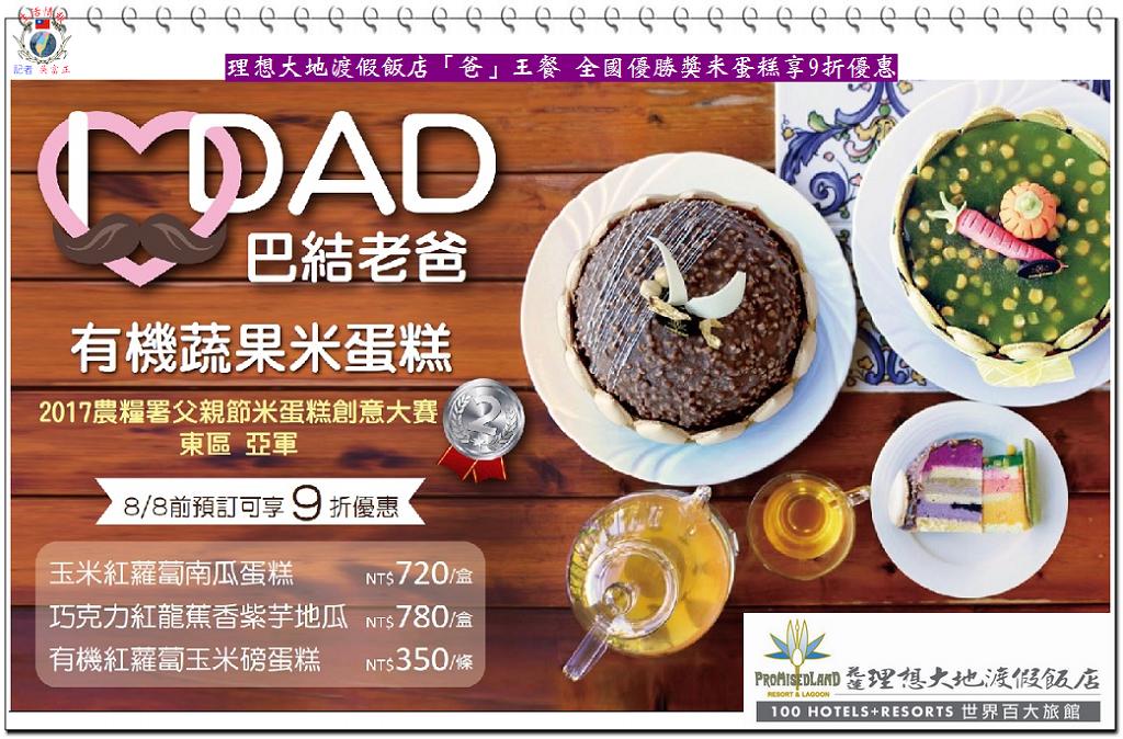20170803a(生活情報)-理想大地渡假飯店「爸」王餐-全國優勝獎米蛋糕享9折優惠01