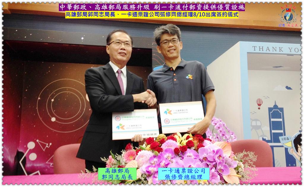 20170810a(生活情報)-中華郵政、高雄郵局服務升級-刷一卡通付郵資提供優質設施01