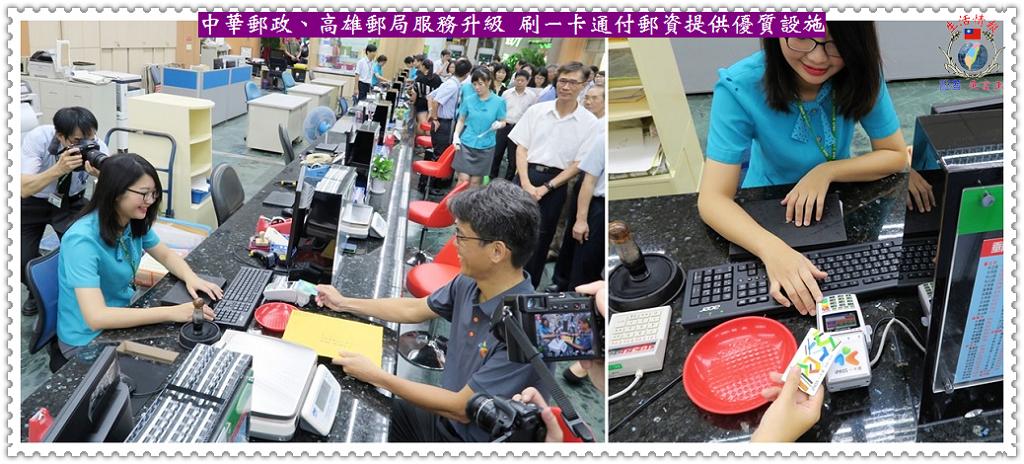 20170810a(生活情報)-中華郵政、高雄郵局服務升級-刷一卡通付郵資提供優質設施03