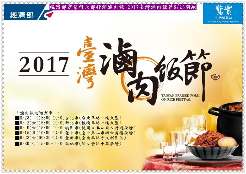 20170823a(生活情報)-經濟部商業司六都行銷滷肉飯2017臺灣滷肉飯節0823開跑04