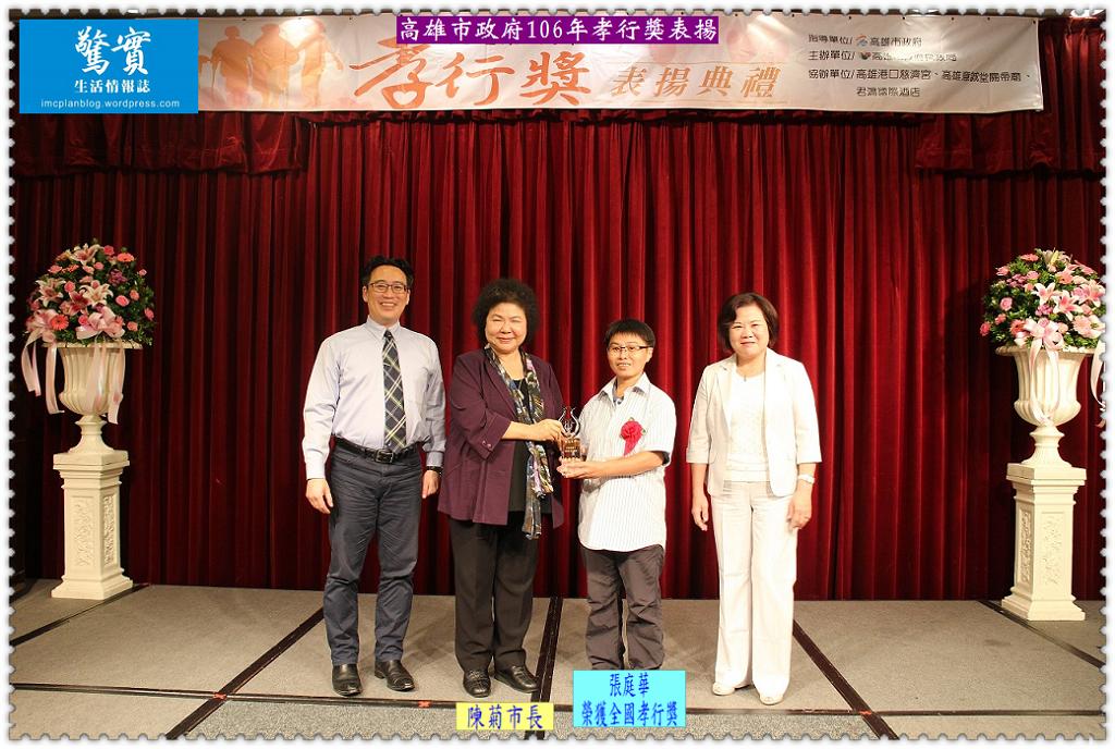 20170830c-高雄市政府106年孝行獎表揚03