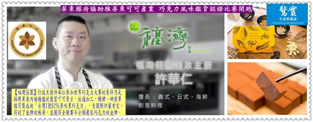 20170907b(生活情報)-屏東縣府協助推屏東可可產業-巧克力風味鑑賞認證比賽開跑03