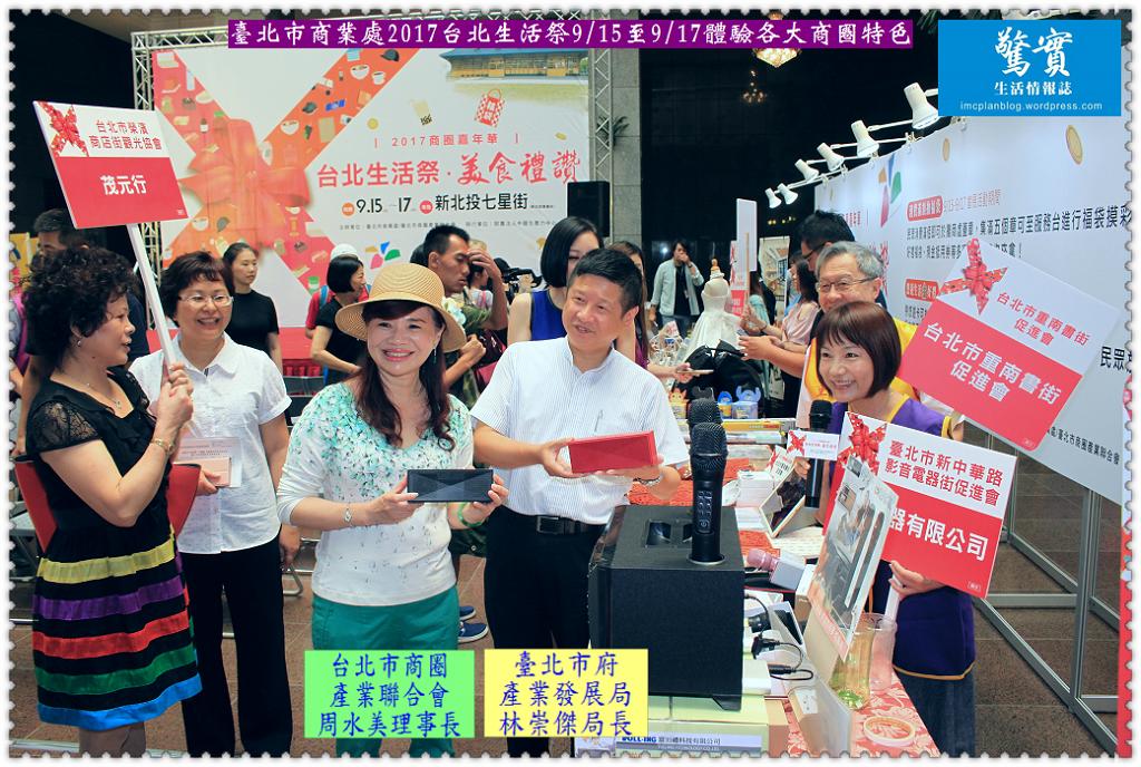 20170911c(生活情報)-臺北市商業處2017台北生活祭0915至0917體驗各大商圈特色02