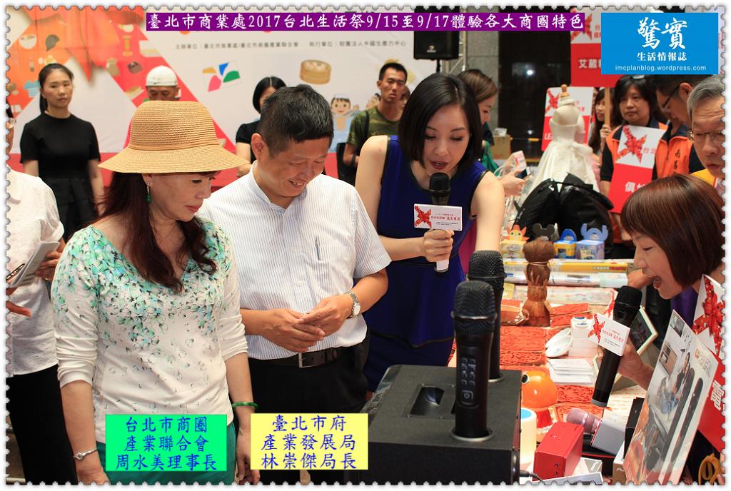 20170911c(生活情報)-臺北市商業處2017台北生活祭0915至0917體驗各大商圈特色03