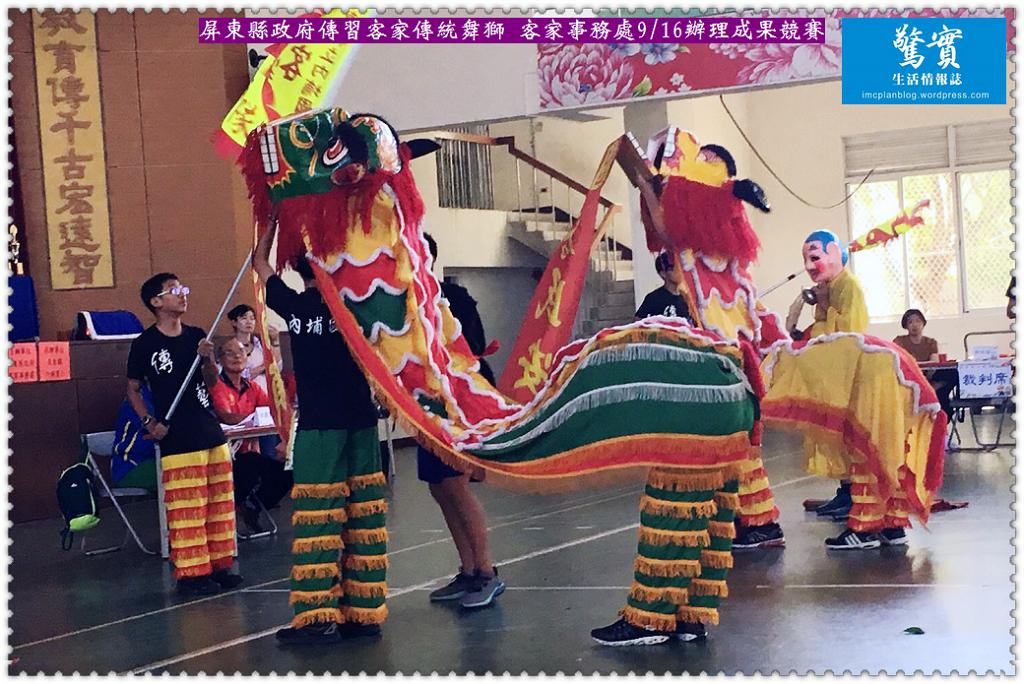20170917a(生活情報)-屏東縣政府傳習客家傳統舞獅-客家事務處0916辦理成果競賽01