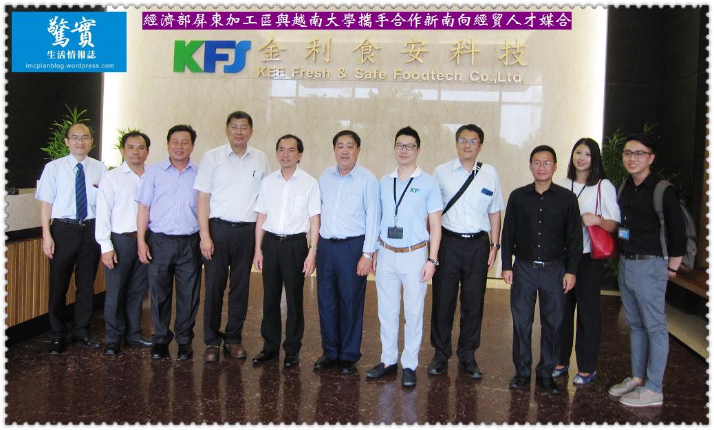 20170921c-經濟部屏東加工區與越南大學攜手合作新南向經貿人才媒合02
