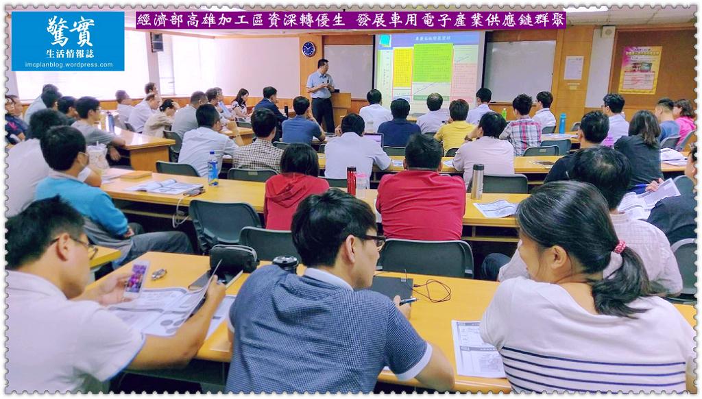 20170922c-經濟部高雄加工區資深轉優生-發展車用電子產業供應鏈群聚01