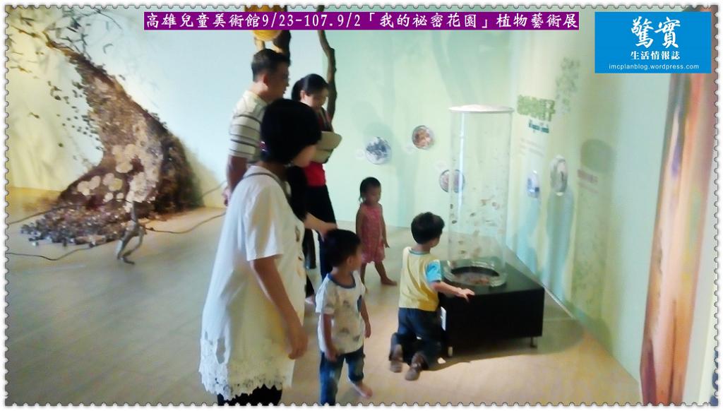 20170927f-高雄兒童美術館0923-1070902「我的祕密花園」植物藝術展09
