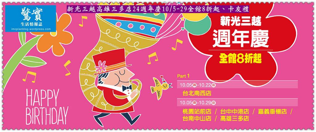 20170928b(驚實)-新光三越高雄三多店24週年慶1005-29全館8折起、卡友禮05