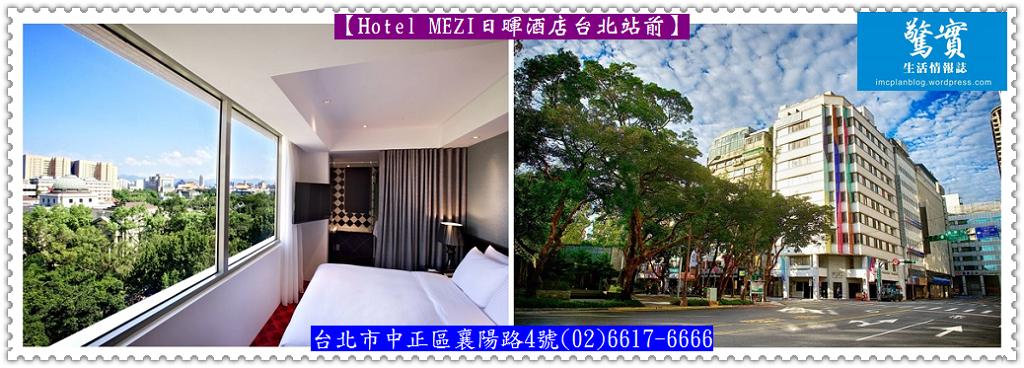 【Hotel MEZI日暉酒店台北站前】(生活情報)01