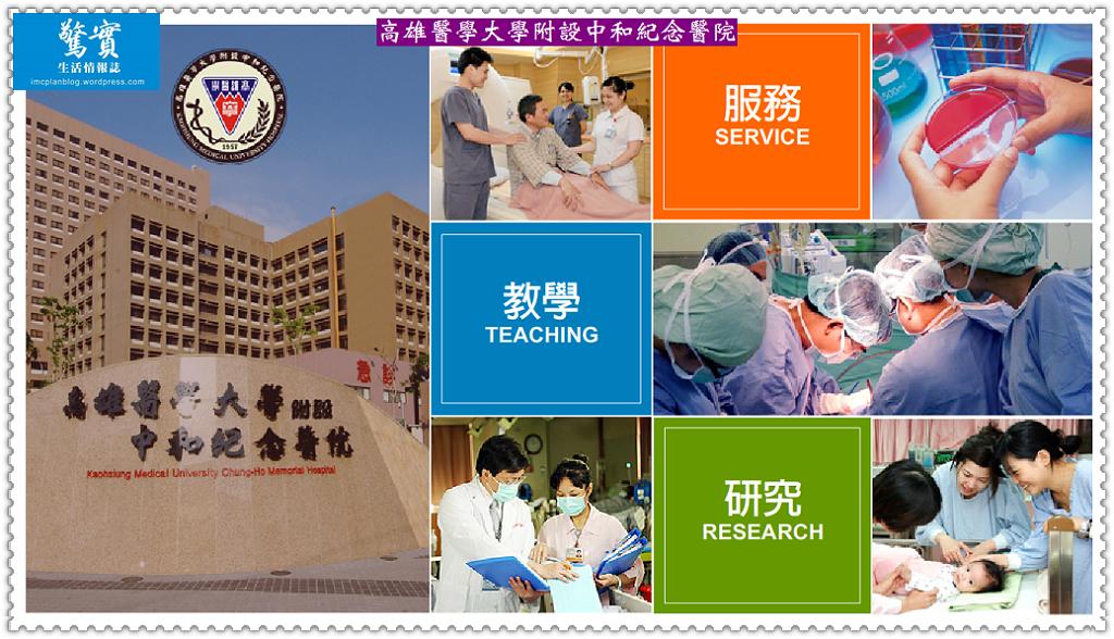 高醫附設醫院(生活情報)