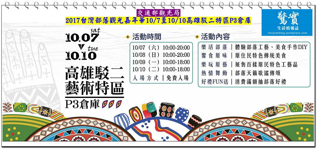 20171003a(驚實)-2017台灣部落觀光嘉年華1007至1010高雄駁二特區P3倉庫01