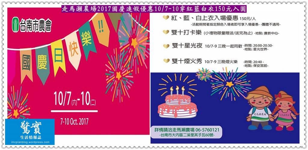 20171004b(驚實)-走馬瀨農場2017國慶連假優惠1007-1010穿紅藍白衣150元入園01