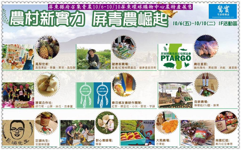 20171004c(驚實)-屏東縣府召集青農1006-1010屏東環球購物中心農特產展售01