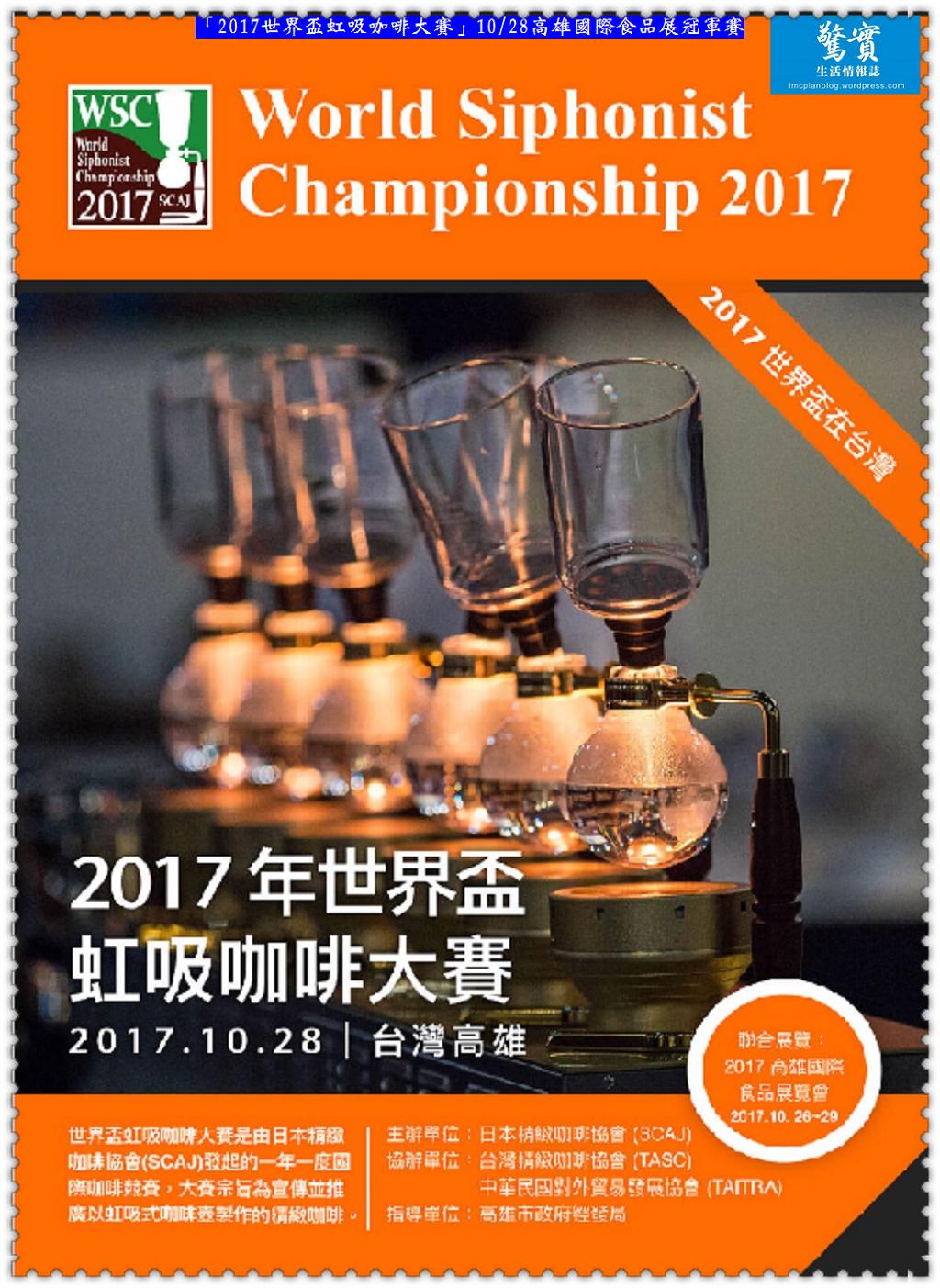 20171006b(驚實)-「2017世界盃虹吸咖啡大賽」1028高雄國際食品展冠軍賽02