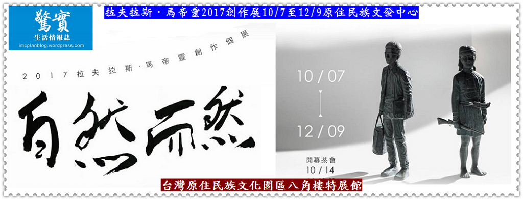 20171007a(驚實)-拉夫拉斯.馬帝靈2017創作展1007至1209原住民族文發中心01