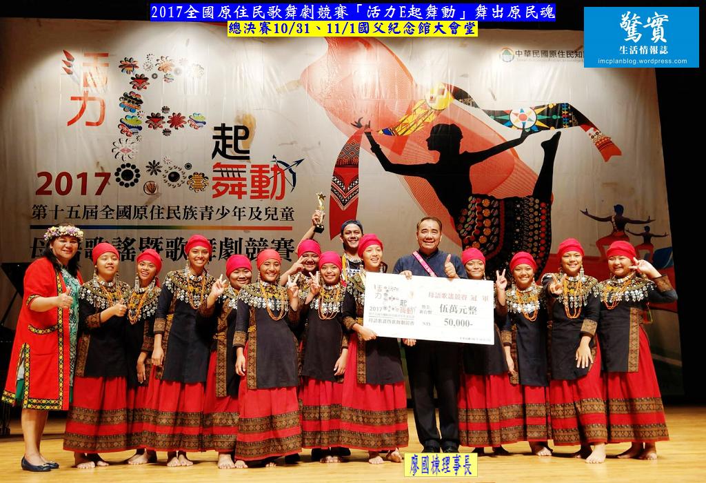 20171011b(驚實)-2017全國原住民歌舞劇總決賽01