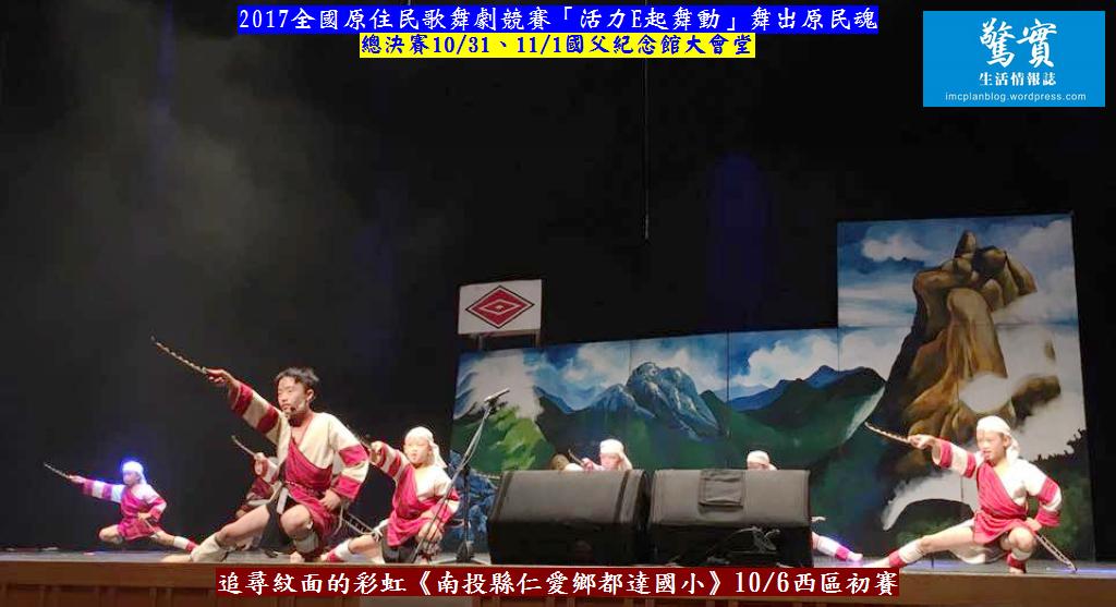 20171011b(驚實)-2017全國原住民歌舞劇總決賽02
