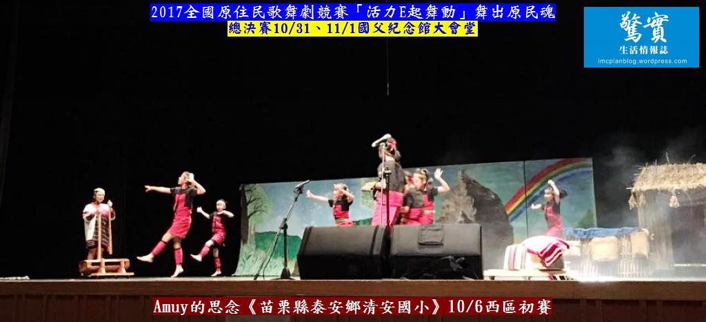 20171011b(驚實)-2017全國原住民歌舞劇總決賽04