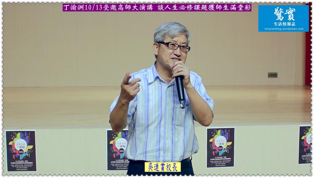 20171013a(驚實)-丁渝洲1013受邀高師大演講-談人生必修課題獲師生滿堂彩02