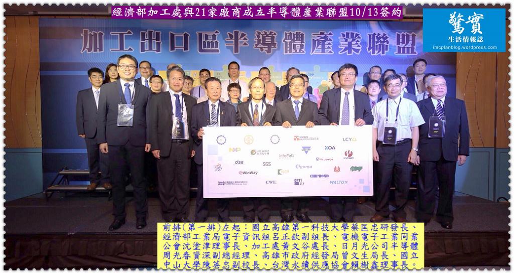 20171014a(驚實)-經濟部加工處與21家廠商成立半導體產業聯盟1013簽約01