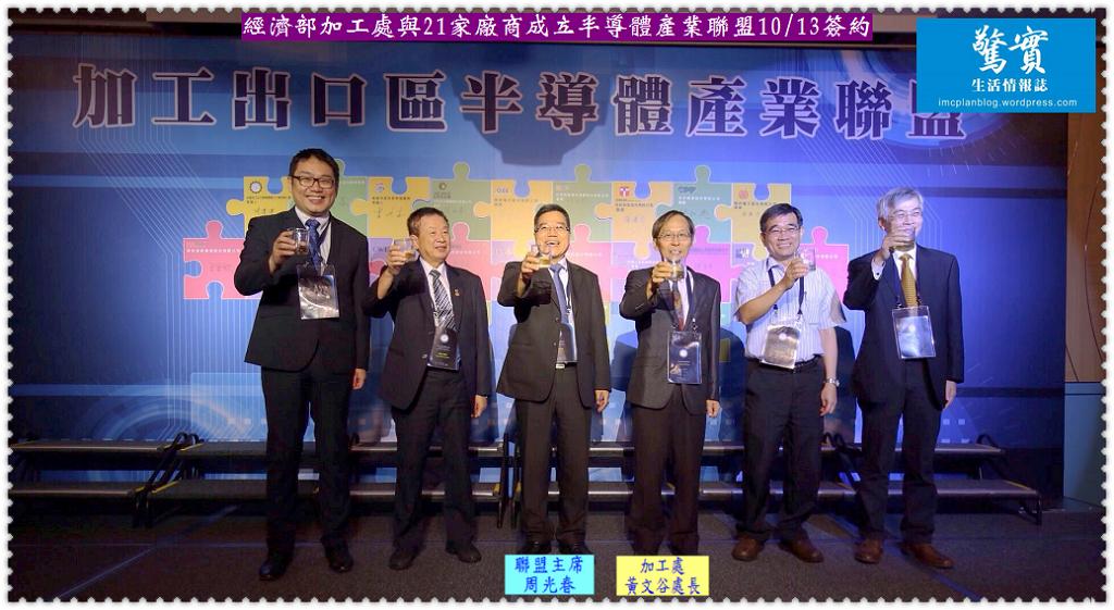 20171014a(驚實)-經濟部加工處與21家廠商成立半導體產業聯盟1013簽約02