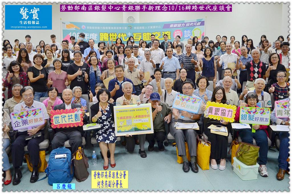 20171016d(驚實)-勞動部南區銀髮中心青銀聯手新理念1016辦跨世代座談會01