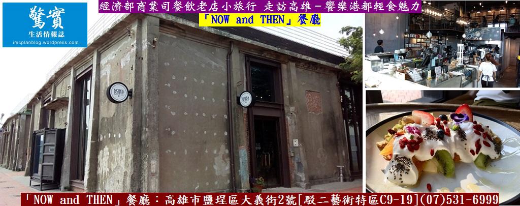 20171020b(驚實)-經濟部商業司餐飲老店小旅行-走訪高雄-饗樂港都輕食魅力04