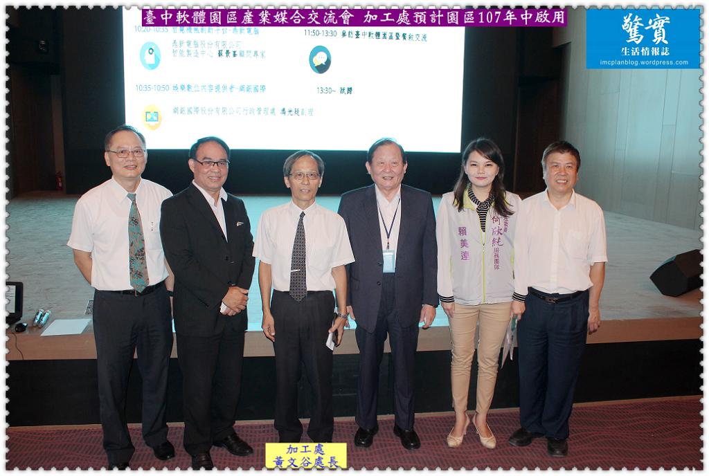 20171020f(驚實)-臺中軟體園區產業媒合交流會-加工處預計園區107年中啟用