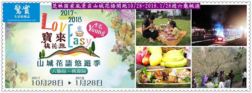20171021a(驚實)-茂林國家風景區山城花語開跑03