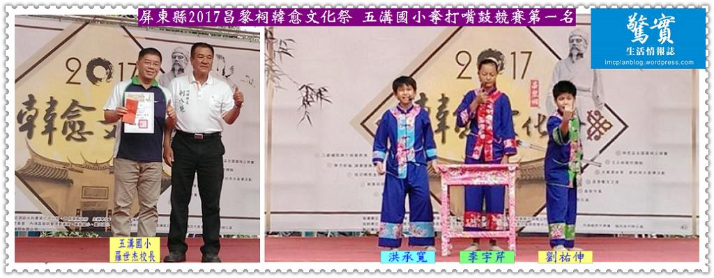 20171023a(精實)-屏東縣2017昌黎祠韓愈文化祭-五溝國小奪打嘴鼓競賽第一名01