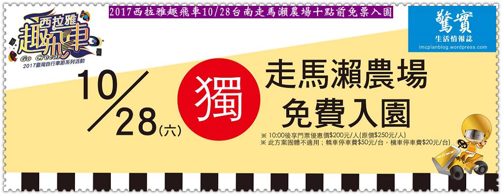 20171024a(驚實)-2017西拉雅趣飛車1028台南走馬瀨農場十點前免票入園02
