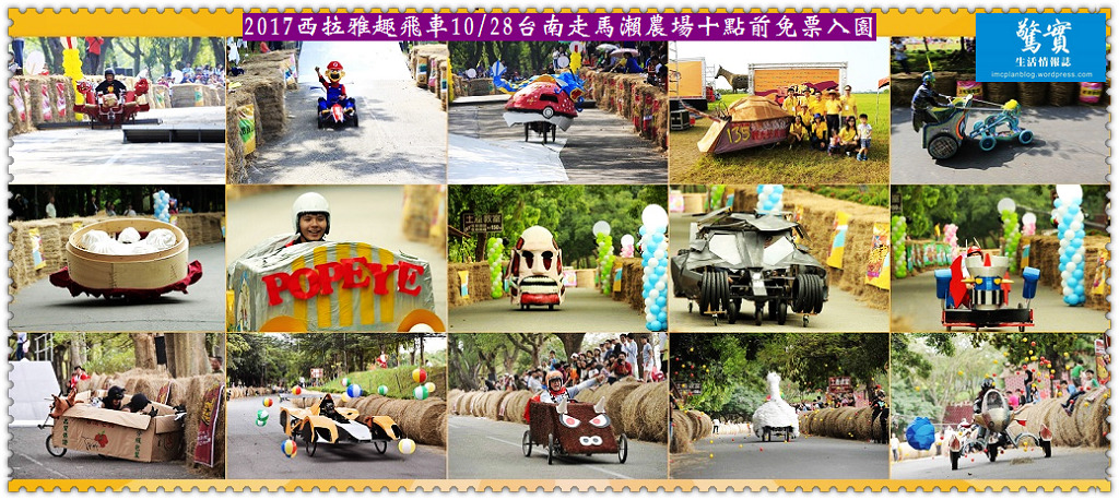 20171024a(驚實)-2017西拉雅趣飛車1028台南走馬瀨農場十點前免票入園01