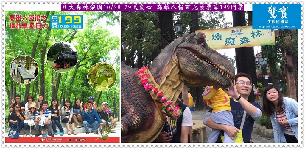 20171024c(驚實)-8大森林樂園1028-29萬聖趴-10月生日+造型享100元入園02